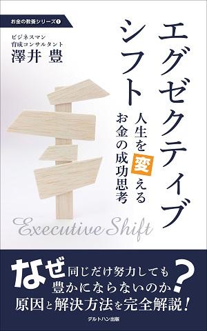 01_cover_Executive-Shift