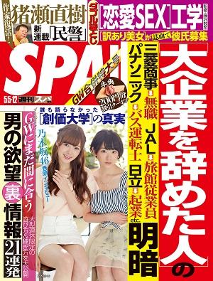 spa5512cover